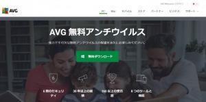 AVG2 300x149 - AVG無料アンチウイルスの紹介