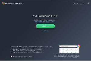 AVG3 300x201 - AVG無料アンチウイルスの紹介