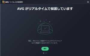 AVG4 300x187 - AVG無料アンチウイルスの紹介