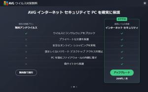 AVG5 300x188 - AVG無料アンチウイルスの紹介