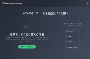 AVG7 300x199 - AVG無料アンチウイルスの紹介