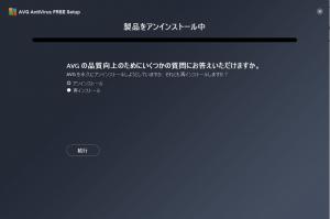 AVG8 300x199 - AVG無料アンチウイルスの紹介